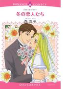 【全1-9セット】冬の恋人たち(ロマンスコミックス)