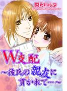 【全1-5セット】W支配~彼氏の親友に貫かれて…~(ミッシィコミックス恋愛白書パステルシリーズ)