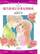 【1-5セット】億万長者と甘美な契約を(ロマンスコミックス)