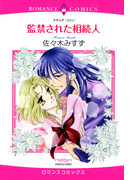 【1-5セット】監禁された相続人(ロマンスコミックス)