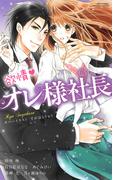 【6-10セット】欲情・オレ様社長(ミッシィヤングラブコミックス)