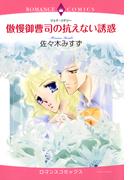 【全1-6セット】傲慢御曹司の抗えない誘惑(ロマンスコミックス)