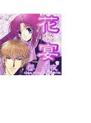 【全1-2セット】花宴(ミッシィコミックス恋愛白書パステルシリーズ)