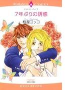 【全1-7セット】7年ぶりの誘惑(ロマンスコミックス)