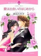 【全1-6セット】愛は出会いのはじめから(ロマンスコミックス)