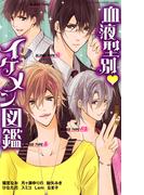 【6-10セット】血液型別・イケメン図鑑(ミッシィヤングラブコミックス)