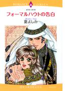【1-5セット】フォーマルハウトの告白(ロマンスコミックス)