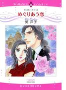 【全1-11セット】めぐりあう恋(ロマンスコミックス)