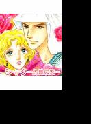 【1-5セット】シーク―灼熱の恋―(ロマンスコミックス)