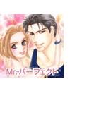 【全1-10セット】Mr.パーフェクト(ミッシィコミックス恋愛白書パステルシリーズ)