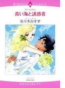 【1-5セット】青い海と誘惑者(ロマンスコミックス)