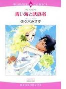 【全1-8セット】青い海と誘惑者(ロマンスコミックス)