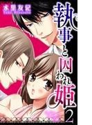 【1-5セット】執事と囚われ姫(ミッシィコミックス恋愛白書パステルシリーズ)