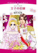 【1-5セット】王子の花嫁(ロマンスコミックス)