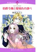 【全1-8セット】伯爵令嬢と瑠璃色の調べ(ロマンスコミックス)