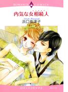 【1-5セット】内気な女相続人(ロマンスコミックス)