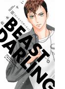 【1-5セット】ビースト・ダーリン(ミッシィヤングラブコミックス)