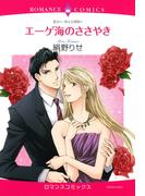 【全1-7セット】エーゲ海のささやき(ロマンスコミックス)