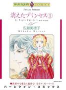 【全1-2セット】消えたプリンセス(ハーレクインコミックス)