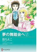 【全1-2セット】夢の舞踏会へ(ハーレクインコミックス)