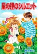 【6-10セット】星の瞳のシルエット【高画質コマ】(フェアベルコミックス)