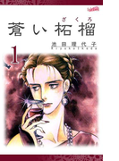 【全1-2セット】蒼い柘榴(フェアベルコミックス)