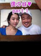 【全1-4セット】僕の妹(韓流リアルファンキーコミック)