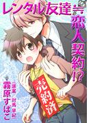 【全1-12セット】レンタル友達≒恋人契約!?