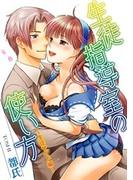 【全1-6セット】生徒指導室の使い方~生徒サイド編~(恋愛体験 CANDY KISS)