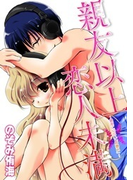 【全1-6セット】親友以上恋人未満~最高に切ない「片想い」~(恋愛体験 CANDY KISS)