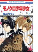 モノクロ少年少女(7)(花とゆめコミックス)