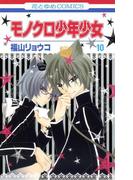 モノクロ少年少女(10)(花とゆめコミックス)