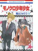 モノクロ少年少女(11)(花とゆめコミックス)