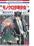モノクロ少年少女(12)(花とゆめコミックス)