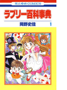 ラブリー百科事典(1)(花とゆめコミックス)