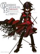 クロム・ブレイカー(1)(あすかコミックスDX)