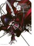 クロム・ブレイカー(2)(あすかコミックスDX)