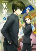 氷菓(9)(角川コミックス・エース)