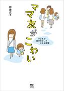 ママ友がこわい 子どもが同学年という小さな絶望(コミックエッセイ)