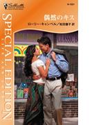 偶然のキス(シルエット・スペシャル・エディション)