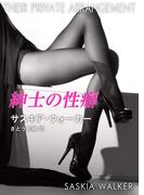 紳士の性癖(ハーレクイン・デジタル)