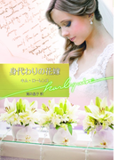 身代わりの花嫁【ハーレクイン文庫版】(ハーレクイン文庫)