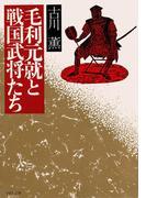 毛利元就と戦国武将たち(PHP文庫)