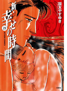 新 幸せの時間 21(アクションコミックス)