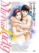 My Pure Lady21(アクションコミックス)