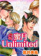 【全1-3セット】蜜月Unlimited(秋水社オリジナルBLシリーズ)