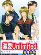 【全1-3セット】激愛Unlimited(秋水社オリジナルBLシリーズ)