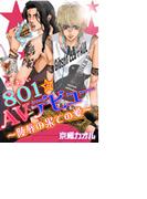 【全1-5セット】801★AVデビュー~陵辱の果ての愛~(秋水社オリジナルBLシリーズ)
