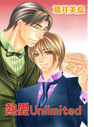 【全1-3セット】熱愛Unlimited(秋水社オリジナルBLシリーズ)