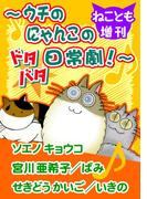 【全1-5セット】ねことも増刊~ウチのにゃんこのドタバタ日常劇!~